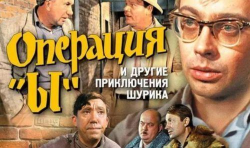 Операция «Ы» и другие приключения Шурика (1965) фильм