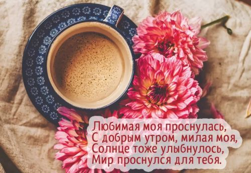 с добрым утром девушке  (10)