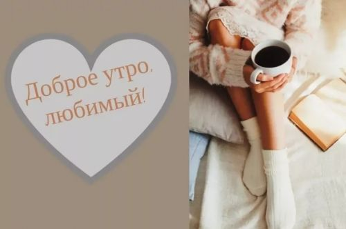 с добрым утром парню (6)