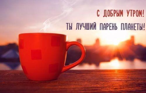 с добрым утром парню (9)