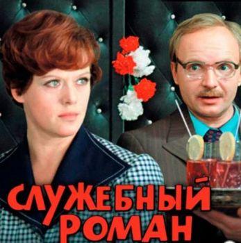 Служебный роман (1977) фильм