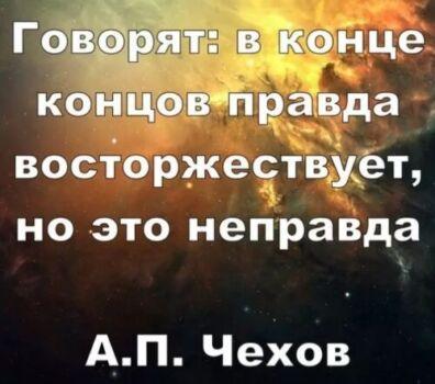 фразы о правде (2)