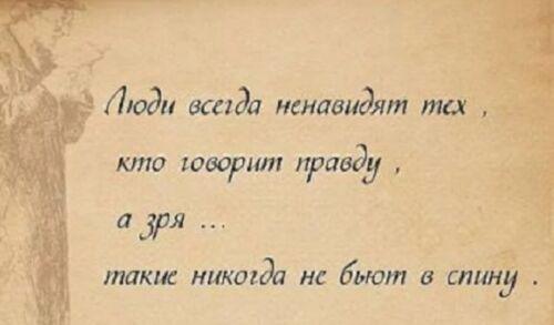 фразы о правде (7)