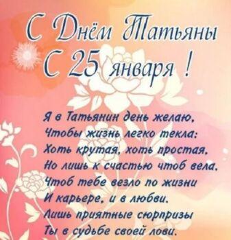 поздравления татьянин день (2)
