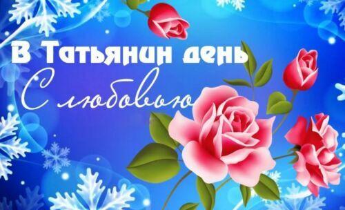 поздравления татьянин день (4)