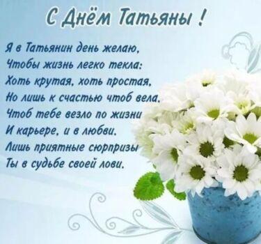 поздравления татьянин день (6)