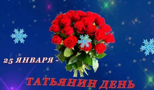 поздравления татьянин день (7)