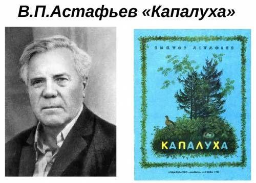 капалуха книга Астафьев