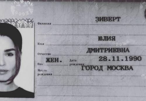 зиверт паспорт выложила инстаграм