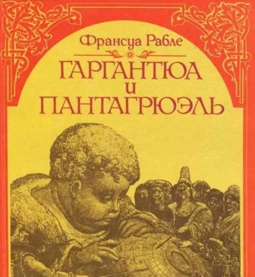 Гаргантюа и Пантагрюэль роман