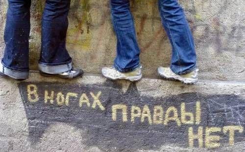 ноги правда и люди