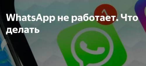 Whatsapp не работает   что же делать